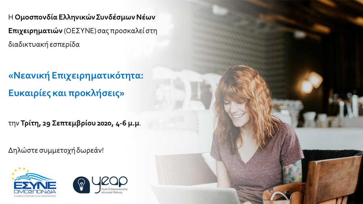 Διαδικτυακή εσπερίδα από την Ομοσπονδία Ελληνικών Συνδέσμων Νέων Επιχειρηματιών